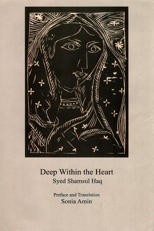 Deep Within The Heart